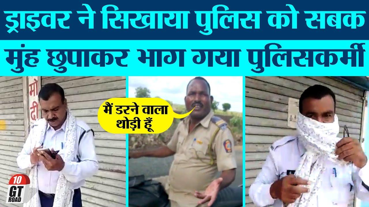 DRIVER ने सिखाया POLICE को सबक, मुंह छुपाकर भाग गया पुलिसकर्मी | V-1389 | TRANSPORT TV
