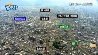空から日本を見てみよう plus BSジャパンにて毎週火曜夜8時放送中】 公...