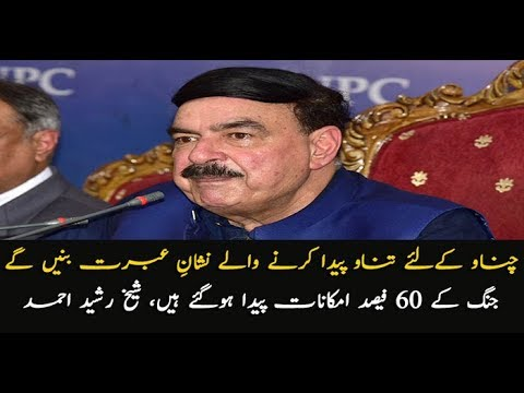 Sheikh Rasheed warns India against war threats