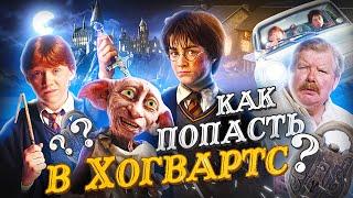 Гарри Поттер и Тайная комната Как попасть в Хогвартс Переозвучка Дубляж