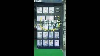 꽃자판기 사용방법