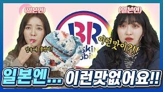 한국 베스킨라빈스를 먹어보고 충격받은 일본여자들 반응