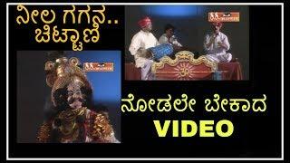 Yakshagana - Neela Gagana..Chittani Ramachandra Hegde - Dhareshwara