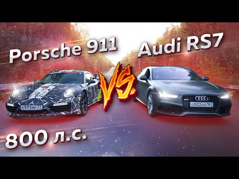 800 л.с. Porsche 911 vs 800 л.с. Audi RS7