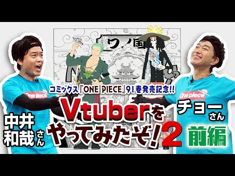 【12/4コミックス91巻発売記念】ワンピースでVTuberやってみた第2弾~ゾロ&ブルック~【前編】