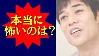 名倉潤さんの お兄さんの話題 【関連動画】 しゃべくり007 「名倉やない...