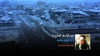 يا يما بثوب جديد - عبدالباسط الساروت، توزيع وصفي المعصراني