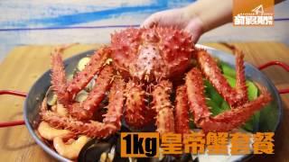 水煮shake shake海鮮大餐 ~ 1kg 皇帝蟹+ 9海鮮配菜 用手大啖盡情食!|新假期