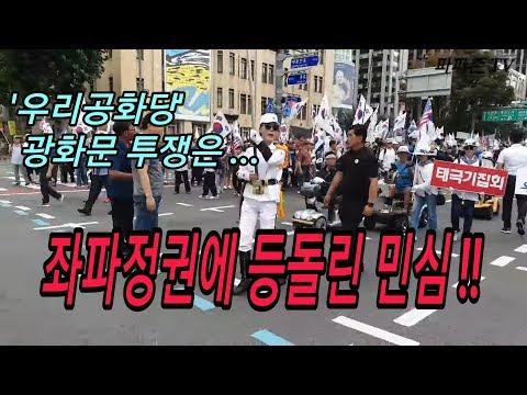 '좌파정권에 등돌린 민심', 우리공화당 광화문 투쟁은 휴일도 반납하고....