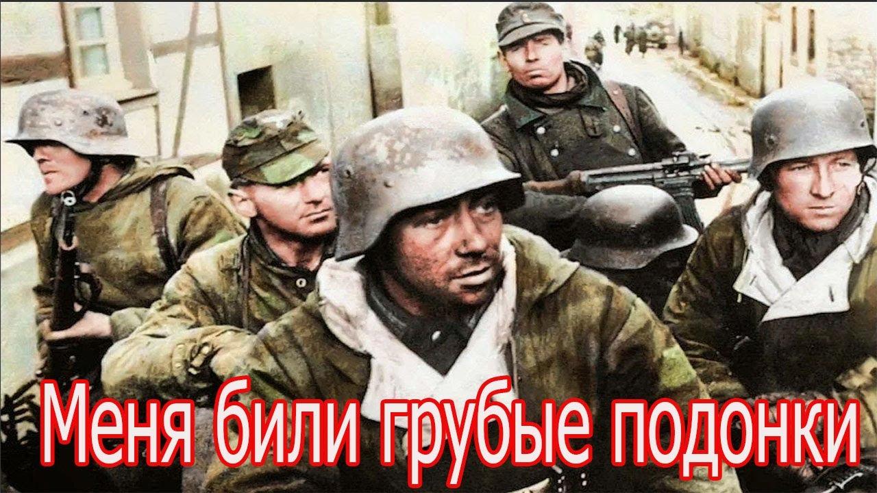 Меня били грубые подонки. Крах Вермахта. Военные истории второй мировой войны