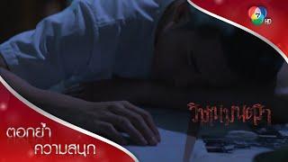 เสริมฝันร้าย ห่วงพลอยกับแสงที่คิดทำผิดศีลธรรม | ตอกย้ำความสนุก วิมานมนตรา EP.6 | Ch7HD