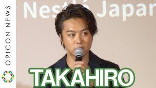 チャンネル登録:https://goo.gl/U4Waal EXILE TAKAHIROが13日、都内で...