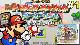 【3DS】ペーパーマリオ スーパーシール 実況プレイ #1【生放送】