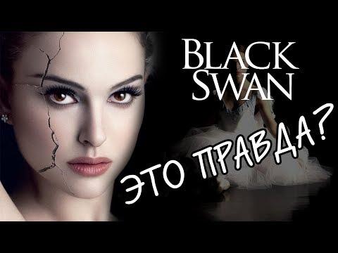 Вопрос: Как сделать макияж героини Черного Лебедя?