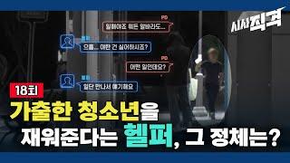 [18회 선공개] 가출한 청소년을 재워준다는 헬퍼, 그…