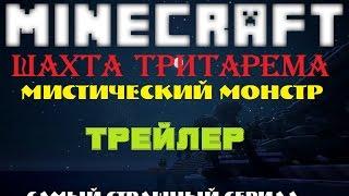 Майнкрафт Maincraft Шахта ТРИТАРЕМА МИСТИЧЕСКИЙ МОНСТР ТРЕЙЛЕР