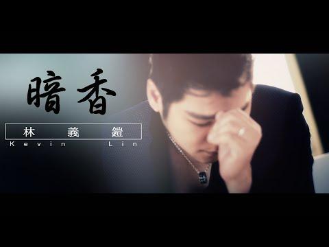 Kevin Chensing - 暗香 [An Xiang]