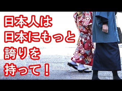 【海外の反応】日本にもっと誇りを持って!自分が受け継いだものを誇りに思うのは、他者を侮辱してるわけじゃないよ。と海外からの意見