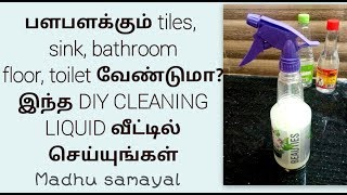 DIY CLEANING LIQUID for tiles, bathroom floor,toilet, steel sink