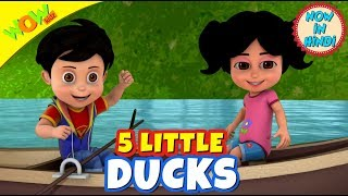 5 little ducks | 3D animated kids songs | Hindi Songs for Children | Vir: THe Robot Boy | WowKidz