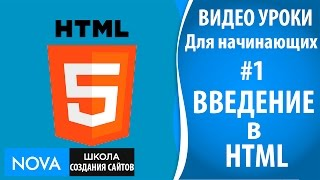 HTML5 видео уроки для начинающих #1 - Введение в HTML. Видео урок про введение в HTML5!