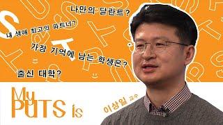 [MY PUTS IS] 경건교육처장 이상일 교수│장로회…