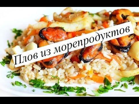 ВКУСНЕЙШИЙ Плов. Как приготовить Плов из морепродуктов?!