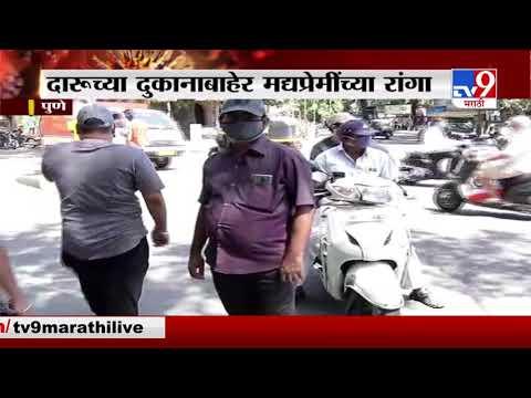 Pune Alcohol crowd | पुण्यातील टिळक रोड परिसरात मद्यप्रेमींची गर्दी-TV9