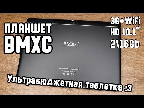 Бюджетный планшет из Китая - тестируем BMXC B801 [Обзор]
