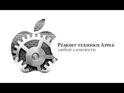Ремонт Apple в Барселоне