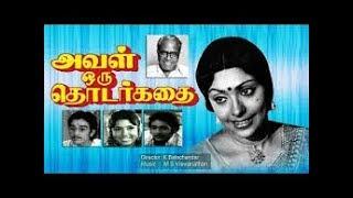 Aval Oru Thodar Kathai | Tamil hit movie | Sujatha,Vijayakumar | K.Balachander | M.S.Viswanathan