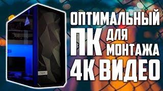 Оптимальний ПК для відеомонтажу в 4K - 2018