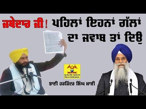 Bhai Harjinder Singh Majhi Waloh Wada Khulasa