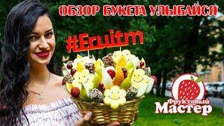 """Обзор фруктового букета """"Улыбайся"""" Fruitm"""