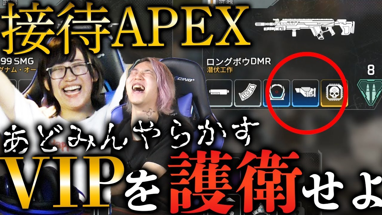 フレンド apex
