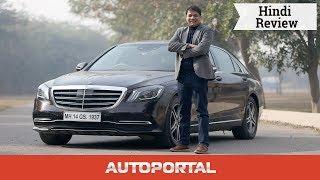 Mercedes S-Class Hindi Review - Autoportal