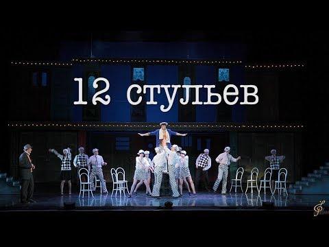 """Фрагмент из сатирического мюзикла """"12 стульев"""""""