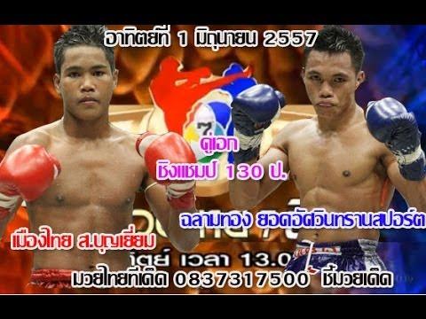 ทัศนะมวยไทย 7 สี วันอาทิตย์ที่ 1 มิถุนายน  2557 พร้อมหลัง