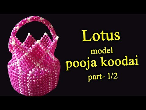 Lotus model pooja koodai - தாமரை பூ பூஜை கூடை  part- 1/2