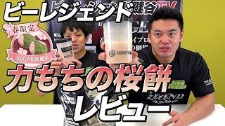 【春限定フレーバー】力もちの桜餅風味をレビュー!【ビーレジェンド鍵谷TV】