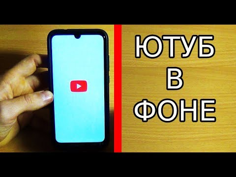 КАК СЛУШАТЬ ЮТУБ С ВЫКЛЮЧЕННЫМ ЭКРАНОМ / ФОНОВЫЙ РЕЖИМ YouTube