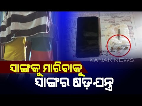 Friend Conspired To kill Mate On Some Personal Rivalry In Bhubaneswar