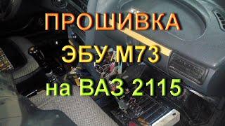ВАЗ 2115 - Чиповка ЭБУ М73 Ителма