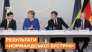 Розведення військ та обмін полонених — про що у Парижі домовилися Зеленський і Путін. Спецрепортаж