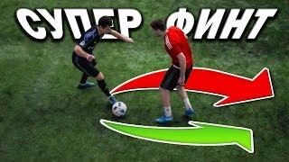 ЛЕГКИЙ ФИНТ НЕЙМАРА ! Обучение финтам в футболе !