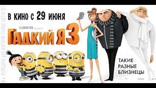 «Гадкий Я 3» — фильм в СИНЕМА ПАРК