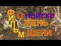 Фильм о поиске Жень Шеня в Приморском крае Корневка mp3