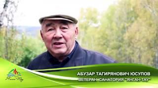 видео Цены на путевки в санаторий Янган-Тау, Башкирия, Челябинская область