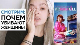 """Сериал """"Почему женщины убивают"""" для тех, кто скучал по отчаянным домохозяйкам"""
