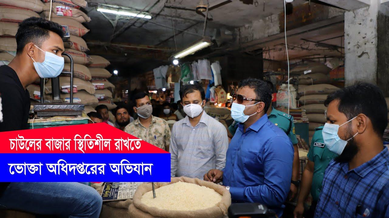 Supervision of rice market ।। DNCRP Market Monitoring ।। Mohommadpru Market ।।  KarwanBazar
